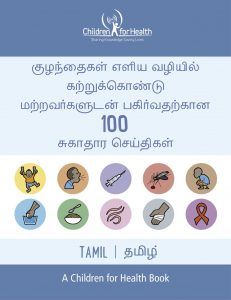 The cover of our 100 Messages Health Messages for Children booklet in Tamil