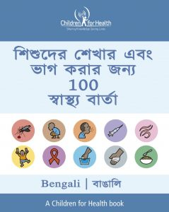The cover of the 100 Health Messages Booklet in Bengali, it is blue with 10 drawings in 10 circles illustrating each of our 10 topics.