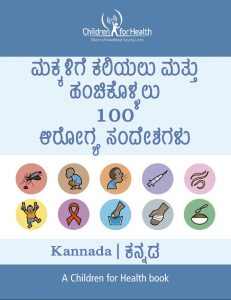 The cover of the 100 Health Messages Booklet in Kannada, it is blue with 10 drawings in 10 circles illustrating each of our 10 topics.