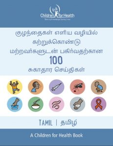 The cover of the 100 Health Messages Booklet in Tamil, it is blue with 10 drawings in 10 circles illustrating each of our 10 topics.