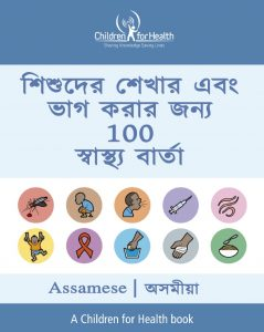 The cover of the 100 Health Messages Booklet in Assamese, it is blue with 10 drawings in 10 circles illustrating each of our 10 topics.